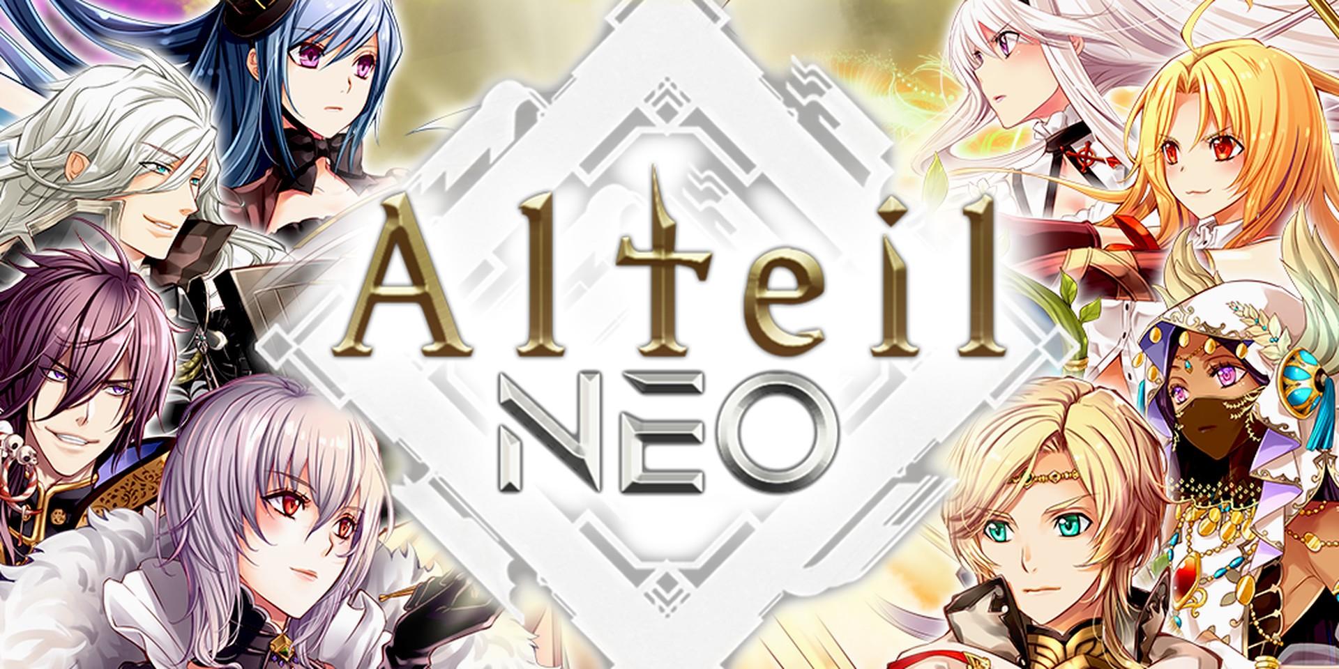 アルテイルネオ