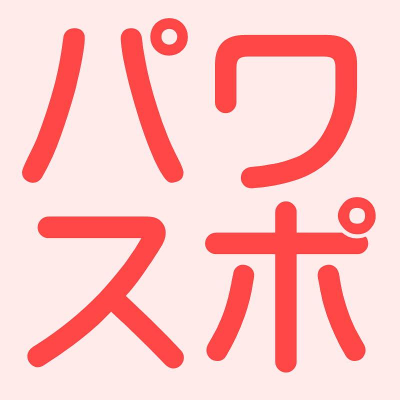 日本全国のパワースポット情報なら『パワースポットJAPAN』